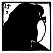 有吉+マツコ<ナンシー関? 消しゴム版画家・ナンシー関の記憶 - NAVER まとめ