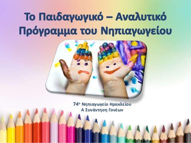 Το Παιδαγωγικό – Αναλυτικό Πρόγραμμα του Νηπιαγωγείου.