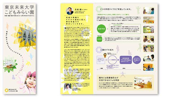 東京未来大学 こどもみらい園 リーフレット・DM