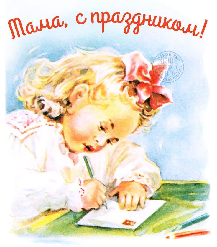 Мама, с праздником! Винтажный рисунок. - открытка 11417 рубрики Открытки на День матери