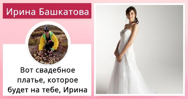 Какое свадебное платье будет на тебе?