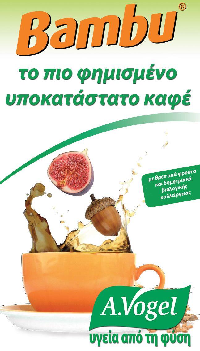 Φυτικό υποκατάστατο καφέ χωρίς καφεΐνη, από φρούτα και δημητριακά βιολογικής καλλιέργειας. Αποτελεί ιδανικό υποκατάστατο για όσους έχουν καταπονημένο νευρικό σύστημα, προβλήματα στο στομάχι ή υψηλή αρτηριακή πίεση. Προστατεύει την καρδιά, το κυκλοφορικό και το νευρικό σύστημα. http://www.avogel.gr/product-finder/avogel/bambu_instant.php