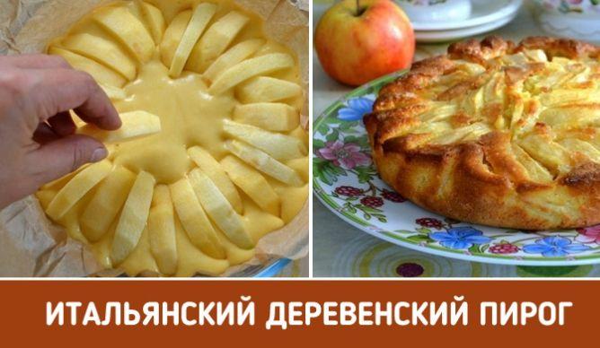 Итальянский деревенский пирог с яблоками | KaifZona.Ru