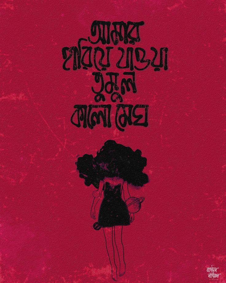 Bangla Typography en 2020 Stay with me, Instagram