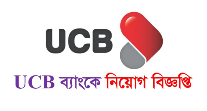UCB Bank Job Circular, Easy Application Procedure 2019 - Www ...