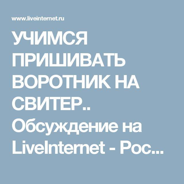 УЧИМСЯ ПРИШИВАТЬ ВОРОТНИК НА СВИТЕР.. Обсуждение на LiveInternet - Российский Сервис Онлайн-Дневников