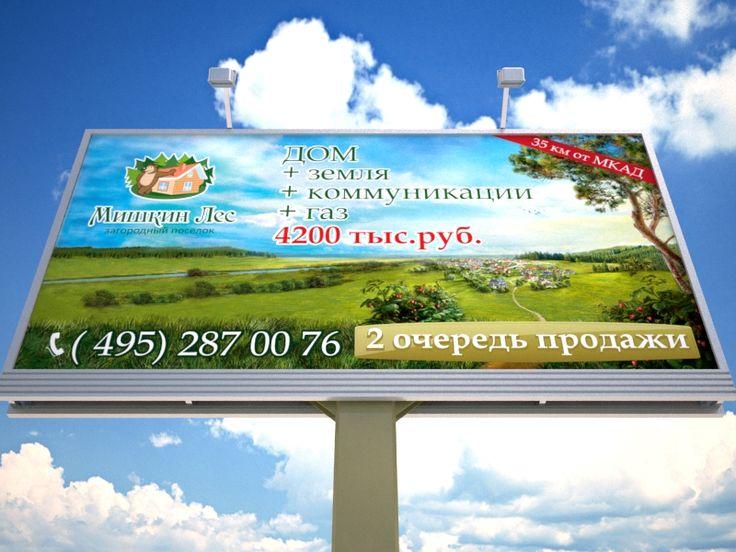 Дизайн рекламного щита для коттеджного посёлка