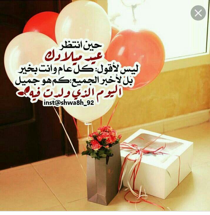 Pin By Rahf Nk On Happy Birthday Happy Birthday Wishes Cards Happy Birthday Quotes Birthday Qoutes