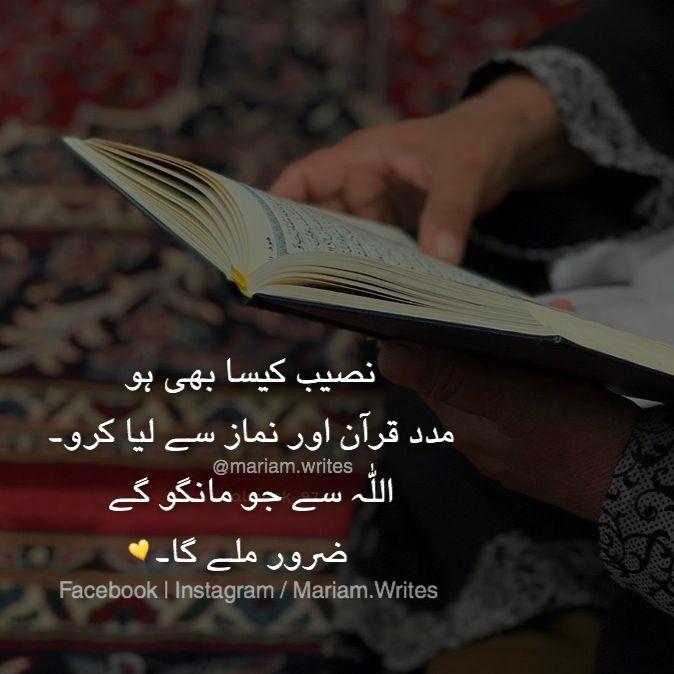 Urdu poetry | Islamic Urdu | Urdu | words | Urdu lines ...