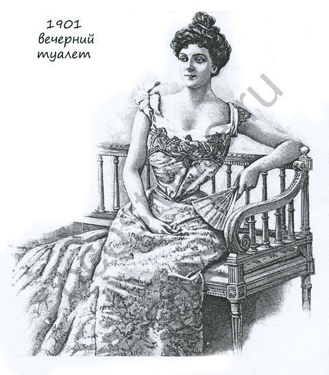 Женский вечерний туалет. 1901 год