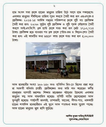 Cntd. from previous  Check out today's edition of 'News from Gram Panchayats' showcasing the institutional strengthening work at Barkodali II Gram Panchayat of Cooch Behar district, under ISGP Project. (courtesy: ISGPP Cooch Behar DCU) Visit our website >> http://www.wbisgpp.gov.in