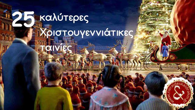 Οι καλύτερες Χριστουγεννιάτικες ταινίες για όλη την οικογένεια!