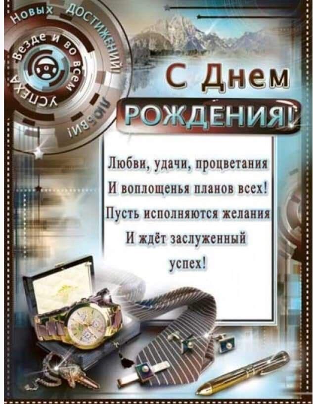 Открытки с днем рождения мужчине-начальнику, открытки дни недели