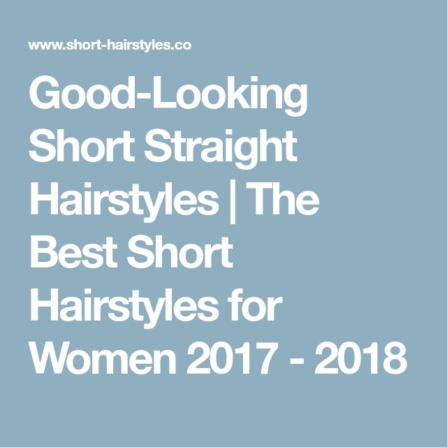 Good-Looking Short Straight Hairstyles | The Best Short Hairstyles for Women 2017 - 2018