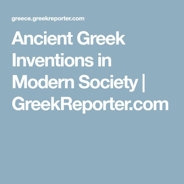 Ancient Greek Inventions in Modern Society | GreekReporter.com