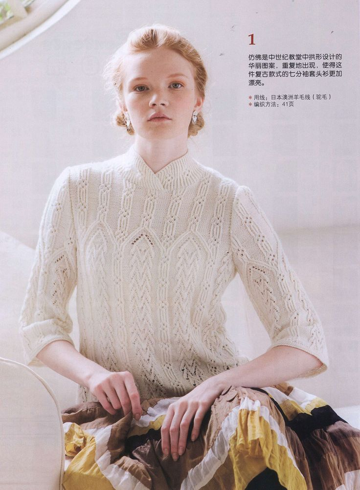 Pullover 1 haute couture knitwear japanese knitting for Haute couture in english