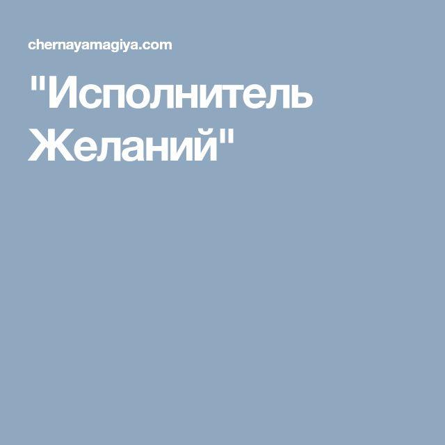 """""""Исполнитель Желаний"""""""