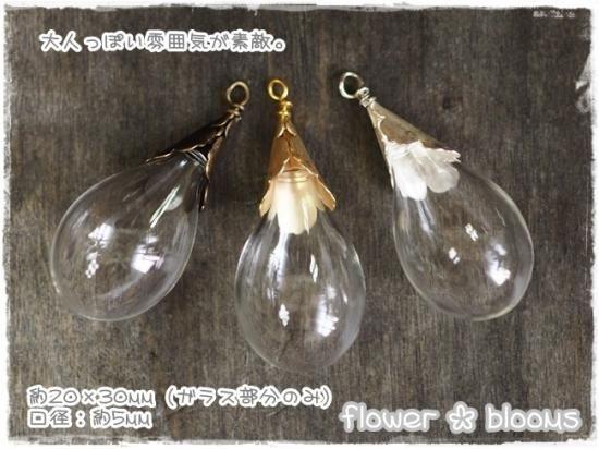 カボションとチャームのお店flower*bloomsはハンドメイドアクセサリー用のガラスドームやアンティーク風懐中時計等のかわいいパーツを1個から販売しています。
