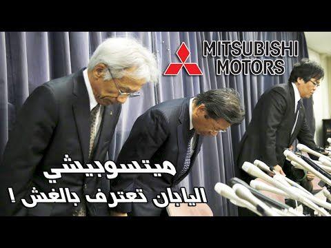 """""""ميتسوبيشي اليابانية"""" تعترف بالغش في اختبارات كفاءة استهلاك الوقود"""