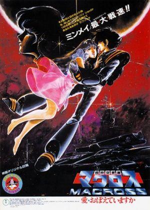 The Super Dimension Fortress Macross: Do You Remember Love? (超時空要塞マクロス 愛・おぼえていますか Chōjikū Yōsai Makurosu: Ai Oboete Imasu ka?) [1984] de Shōji Kawamori y Tatsunoko Production