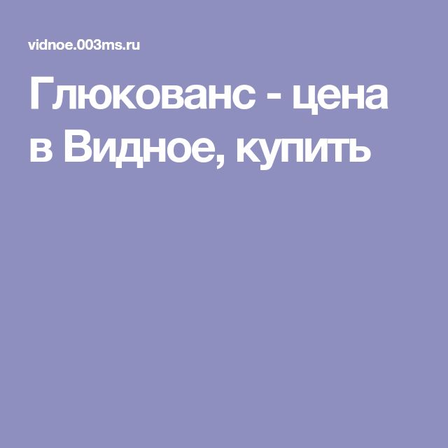 Глюкованс - цена в Видное, купить
