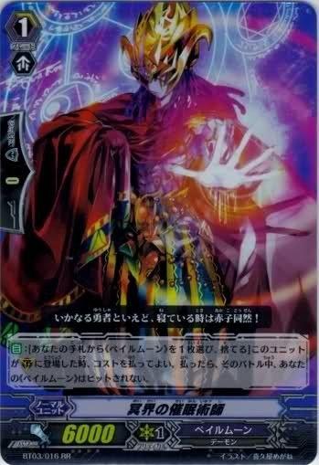 Hades Hypnotist (RR) - Japanese  BT03-016_RR  Rarity: RR Our Price: A$15.00