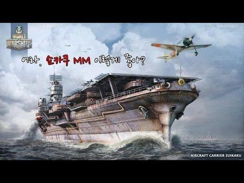 호이유로파 [쇼카쿠의 우월한 매치메이킹] 월드오브워쉽 World of warships by hoieuropa