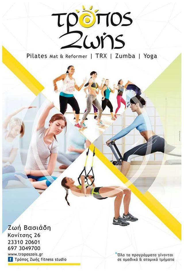 Μόνο 3€ το μάθημα για τον Ιούλιο στο Fitness Studio «Τρόπος Ζωής»