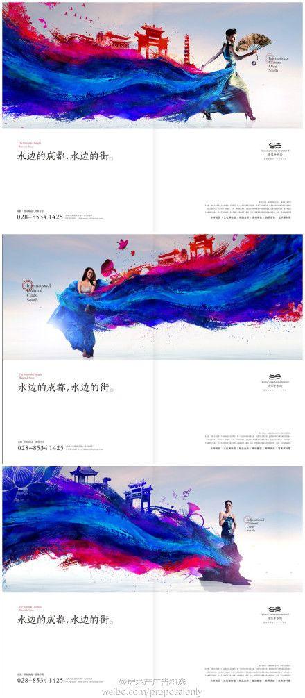 『房地产广告』四川铁像寺水街。@见地广告...@意思设计-CHICK采集到地产相关(379图)_花瓣平面设计