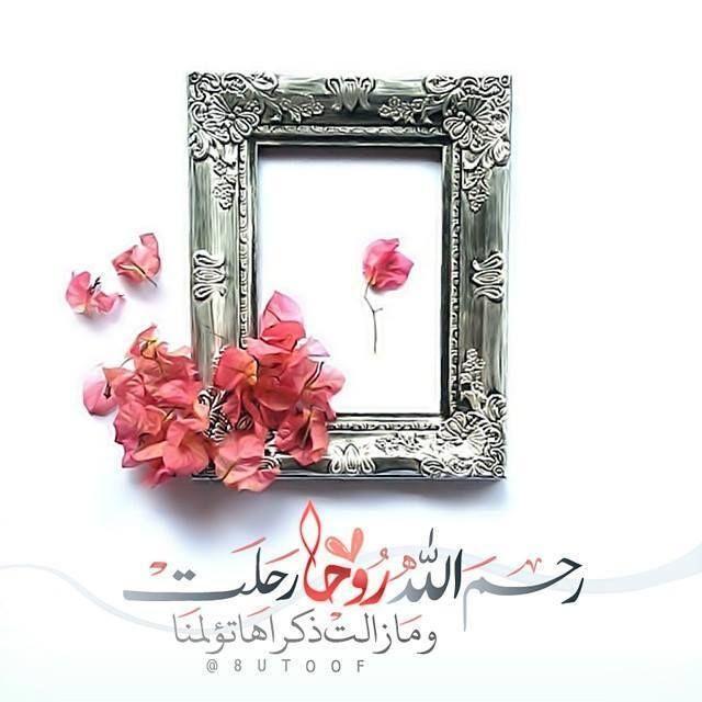 Khalidalansary رحلوا عنا وأشتقنا لهم كثيرا وربما لايعلمون مدى اشتياقنا لهم لكن لدينا رب يعلم ذ Beautiful Quran Quotes Flower Wallpaper Beautiful Moon Images