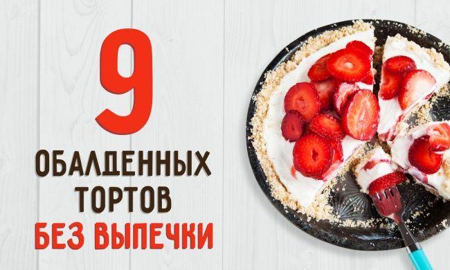 9обалденных тортов, которые ненужно печь