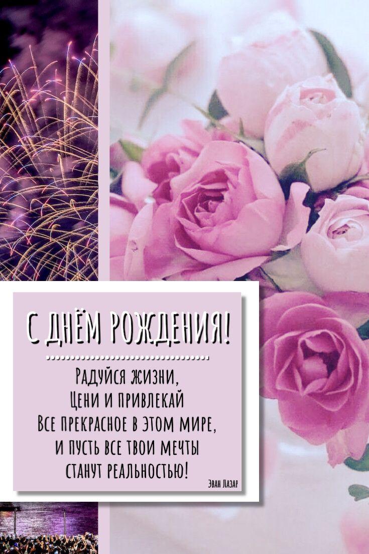Pozdravleniya S Dnyom Rozhdeniya Krasivye Otkrytki Holiday Birthday Birthday Cards Happy Birthday