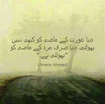 68 best novels images on pinterest urdu quotes quote