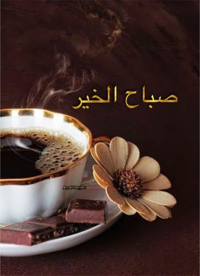 صباح الخير قهوة