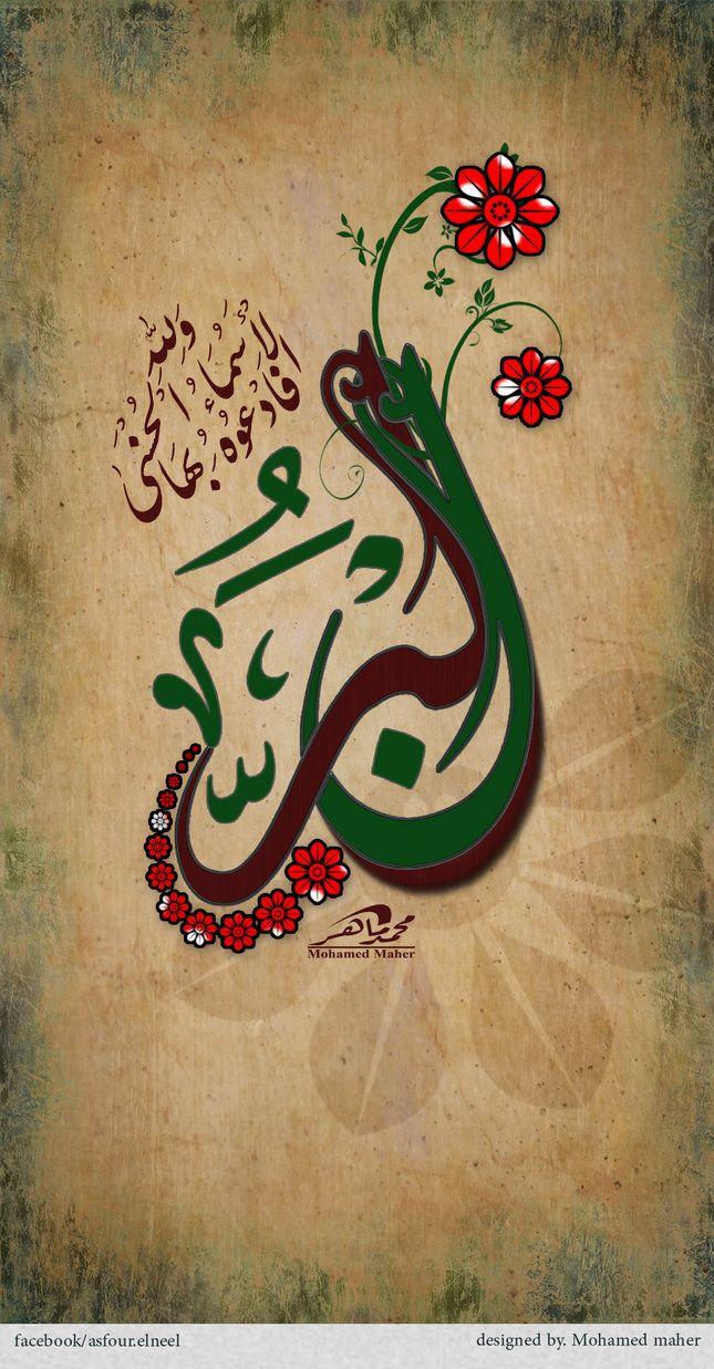 DesertRose/// Allah///Al Barr