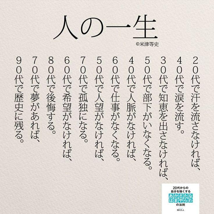 いいね!4,403件、コメント37件 ― yumekanauさん(@yumekanau2)のInstagramアカウント: 「#人の一生 。それぞれの年代で頑張るべきことがわかります. . . . #20代#30代#40代#50代 #60代#70代#80代#90代 #名言#米津等史」