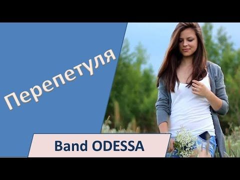 Band ODESSA - Поцелуй меня, Перепетуля!