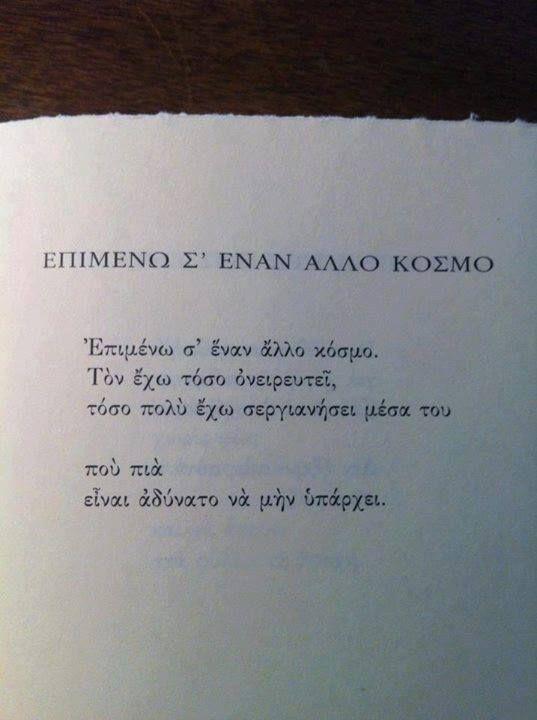 ΕΠΙΜΕΝΩ Σ'ΕΝΑΝ ΑΛΛΟ ΚΟΣΜΟ