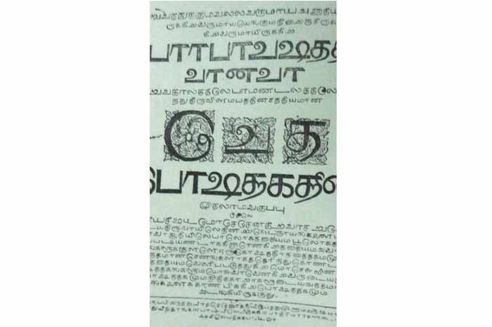 Over three hundred years ago on January 3, 1714, the first Indian Bible was translated by a German missionary to Tamil. As the first Biblical translation printed in an Indian language, needless to say it was something of a historic moment for Indian-Christian literature.
