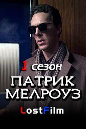 Патрик Мелроуз смотреть онлайн (2018)   1 сезон   1 - 1,2,3 серия