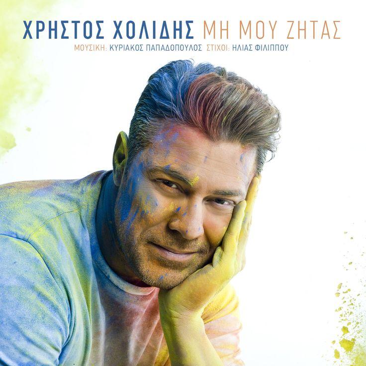 Χρήστος Χολίδης - Μη Μου Ζητάς [Single]