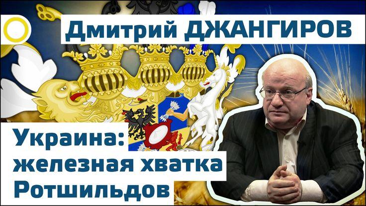 Дмитрий Джангиров. Украина: железная хватка Ротшильдов. 18.03.2015 [Расс...