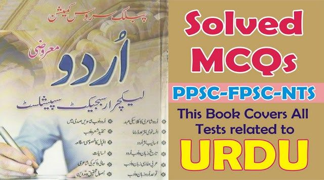 Solved MCQs Urdu Book with answers Pdf for SS, Lecturers