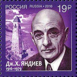 Почтовая марка «100 лет со дня рождения поэта Джемалдина Яндиева»