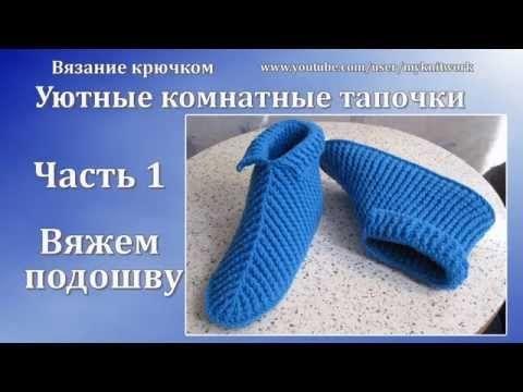 Как связать крючком тапочки-сапожки на войлочной подошве. - YouTube
