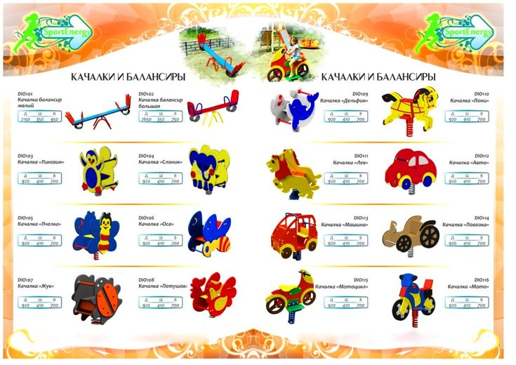 Детское оборудование, качалки и балансиры