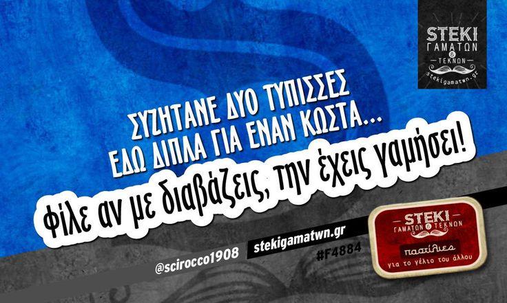 Συζητάνε δυο τύπισσες άδω δίπλα @scirocco1908 - http://stekigamatwn.gr/f4884/