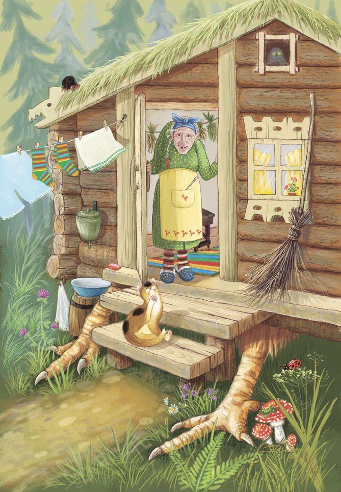 Картинка избушка с бабой ягой