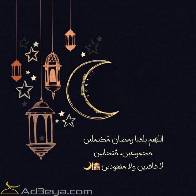 دعاء رمضان اللهم بلغنا رمضان مكتوب ادعية اللهم بلغنا رمضان ادعية بلوغ رمضان ادعية رمضان Poster Movie Posters Movies