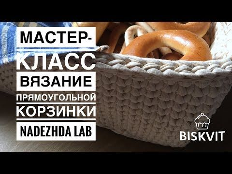 Прямоугольная корзинка крючком. Вязание из трикотажной пряжи - YouTube